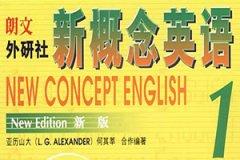 新概念英语电子