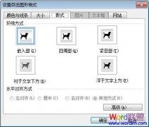 Word2003文字环绕图片方式的设置