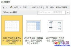 Word2010中制作