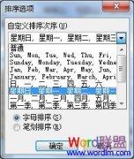 Excel按顺序排列:数字,字母,日期等