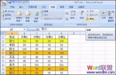 Excel2007中快速