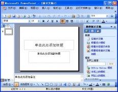 PowerPoint2003的基本操作