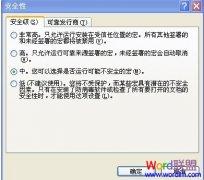 PowerPoint2003中如何设置使用PPT